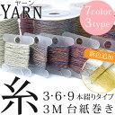 糸 3・6・9本綴りタイプ 3M 台紙巻き