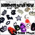 アルミ製メタルプレートハロウィンシリーズ各種10枚☆メール便OK☆【ネイル/メタルパーツ/メタル】