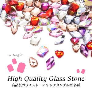高品質ガラスストーン 9