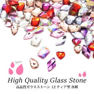 高品質ガラスストーン