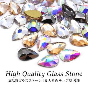 高品質 ガラスストーン 16