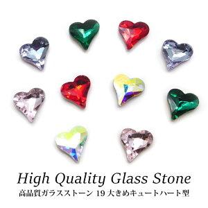 高品質ガラスストーン 大きめ キュートハート型