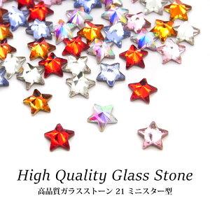 高品質ガラスストーン 21 ミニスター