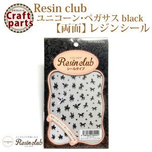 【レジンクラブ】R41ユニコーン・ペガサスblack【両面】RC-UNI-10280042