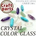 クリスタルカラーガラス六角柱型3個入【天然石/ポイント/ドゥルージー/つらら/氷柱/結晶/パーツ/ビーズ/水晶】