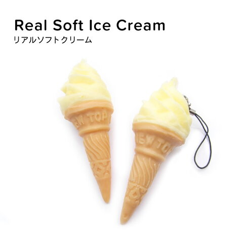 リアルソフトクリーム 1個 ストラップ付き