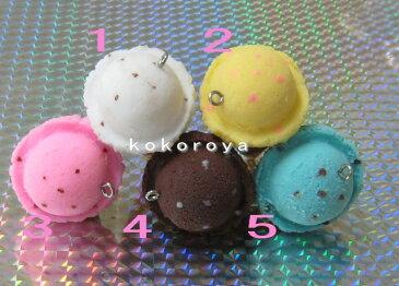 コーンアイスクリーム 1個 (62mm×31mm)☆DM便OK☆