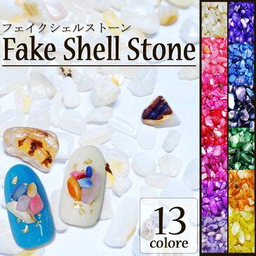 フェイクシェルストーン 2g前後入り【天然石風/さざれ/ジェル/ネイル/貝殻/夏ネイル】