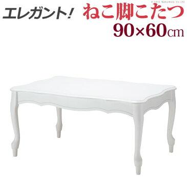 こたつ 猫脚 長方形 ねこ脚こたつテーブル 〔フローラ〕 90x60cm 継ぎ脚 白 ホワイト テーブル おしゃれ エレガント ガーリー 姫系 フレンチカントリー 洋こたつ 可愛い 暖房器具