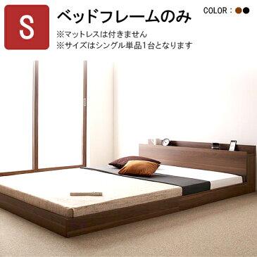 連結ベッド 連結ファミリー ファミリーベッド 家族ベッド シングルベッド フレームのみ 将来分割して使えるフロアベッド ラトゥース フレームのみ シングル ローベッド フロアベッド 木製 ファミリー 子供 家族 新生活