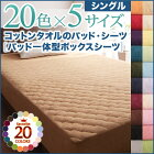 20色から選べる!ザブザブ洗えて気持ちいい!コットンタオルのパッド一体型ボックスシーツシングル