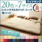 20色から選べる!ザブザブ洗えて気持ちいい!コットンタオルの敷パッドワイドキング
