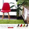 イームズ チェア 椅子 いすチャールズ&レイ・イームズ 椅子 チェア いす イス イームズチェア 北欧 チェアー イームズ シェルチェア(ファブリック)