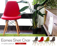 イームズチェア椅子いすチャールズ&レイ・イームズ椅子チェアいすイスイームズチェア北欧チェアーイームズシェルチェア(ファブリック)