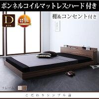 ベッドシングルフレームのみ【Skyline】スカイライン棚付きコンセント付き