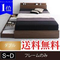 ベッドダブルフレームのみ棚・コンセント付き収納ベッド【General】ジェネラル
