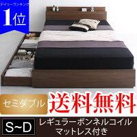 ベッドセミダブルボンネルコイルマットレス付き:レギュラータイプ棚・コンセント付き収納ベッド【General】ジェネラル