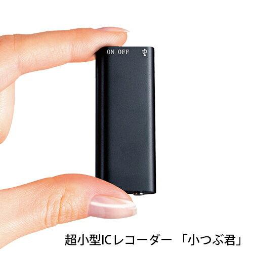 ボイスレコーダー 小型 高音質 長時間 8GB 超小型 送料無料【超小型ICレコーダー 小つぶ君】【送料無料】【ポイント 倍】 ICレコーダー 録音機 USB 高性能 メモリ モラハラ セクハラ パワハラ 対策 mam