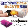 背中 鍛え 背中 伸ばし代引不可 コア腹筋クッション CoreSlimerコリトレ 腰トレ 20150609