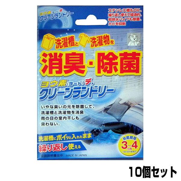 洗剤・柔軟剤・クリーナー, 除菌剤  10 10 sl
