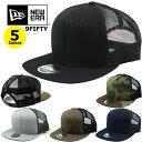 ニューエラ メッシュキャップ 無地 フラット スナップバック キャップ 帽子 9FIFTY NEW ERA (ブラック/ネイビー/グレー/オリーブ/グリーン/カーキ/カモ/迷彩/ロゴなし/ダンス/ゴルフ/メンズ/レディース)