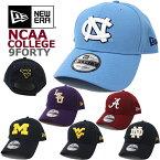 ニューエラ NEW ERA キャップ NCAA カレッジ 9FORTY (ミシガン/ノースカロライナ/アラバマ/ルイジアナ/ウェストバージニア/ノートルダム/テニス/大学/ユニバーシティ/ダッドハット/ゴルフ)
