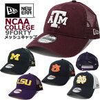 ニューエラ NEW ERA メッシュキャップ NCAA カレッジ 9FORTY (ミシガン/ノースカロライナ/オーバーン/ルイジアナ/テキサスA&M/ノートルダム/テニス/大学/ユニバーシティ/ダッドハット/キャップ/ゴルフ)