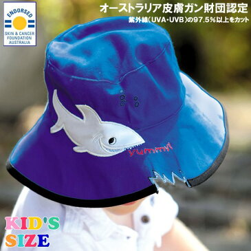 送料無料 正規品 ハット キッズ 男の子 約52cm 55cm コットン 帽子 UVカット 日焼け防止 紫外線防止 熱中症対策 オーストラリア皮膚ガン財団認定 ワイドブリムバケット シャーク CA-sb907-shark