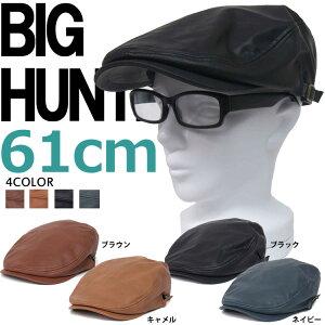 ハンチング メンズ 61cm〜 大きいサイズ ビッグサイズ フェイクレザーハンチング 男女兼用ハンチング サイズ調節可能 CA-TYO-012B