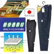 ズボン メンズ パンツ 日本製 S〜LL 反射ネーム付 ウォーキングパンツ 吸汗速乾生地 歩数計ホルダー付 ロングパンツ ズボン ジャージ メンズボトムス AP-4343474-5100