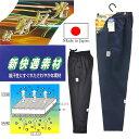 送料無料 ズボン メンズ パンツ 日本製 S〜LL 反射ネーム付 ウォーキングパンツ 介護 介護作業 動きやす...