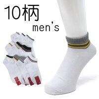 メンズソックス靴下紳士ソックスシロベースショート丈ソックスくるぶしスポーツやウォーキングにも最適メール便発送可能4576144-930-60016
