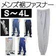 ジャージ ロングパンツ メンズ 日本製 吸汗速乾 長ズボン 裾ファスナー付 大きいサイズ S M L LL 3L 4L サイドポケット有り 吸汗速乾生地 ap-2906136-3650