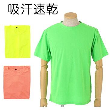 送料無料 蛍光 半袖 メンズ Tシャツ 無地 蛍光カラー Tシャツ 吸汗速乾 ユニフォーム オレンジ グリーン イエロー 大きいサイズ対応 S M L LL 3L 運動 スポーツ パジャマ ルームウエア ap-4940712-3087