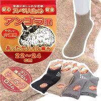 レディース靴下ショートソックス滑り止め付きショート丈(23cm-25cm)婦人アンゴラ混パイルソックスゆったり口ゴムでずり落ちにくく、やさしくて快適な履き心地メール便対応4563084-339-6-1