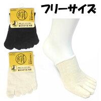 シルク5本指つま先ソックス冷え取り靴下絹男女兼用靴下ソックスレディース靴下メンズ靴下4891405-6131-1