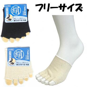 シルク 5本指 つま先なしソックス 冷え取り靴下 絹 男女兼用 靴下 ソックス レディース靴下 メンズ靴下 4891450-6131-2