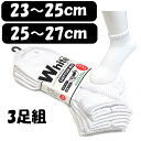 ショートソックス メンズ 3足組 白 ホワイト 靴下(23-25cm/...