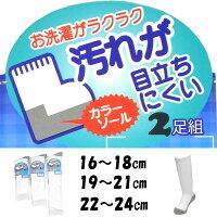 靴下スクールソックス男女兼用キッズ白ホワイトハイソックス16-18cm/19-21cm/22-24cm汚れが目立ちにくく、洗濯がラクラクキッズソックスジュニアソックスネコポス対応可能5257488-912-79127