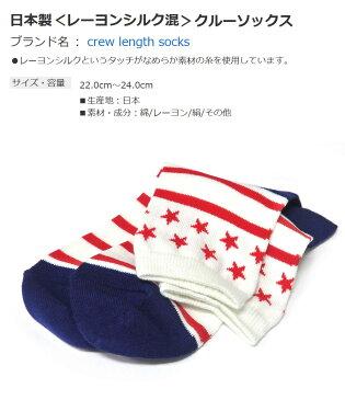 レディース靴下 ショートソックス 22-24cm 日本製 星柄 スター 綿混 防寒 あたたかソックス 冷え性対策 メール便発送可能 5273255-00002-BJ8795