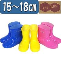 長靴キッズ男の子女の子15cm-19cm無地シンプルレインシューズスリップ防止通学登園雨具レイングッズK'sPLUS(ケーズプラス)5413761-17003