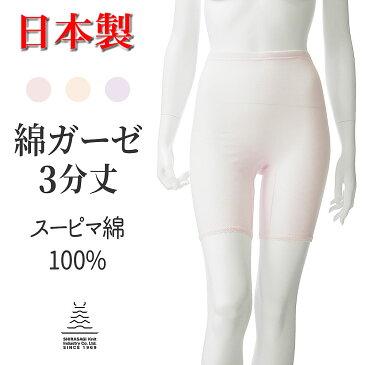 メール便可能 レギンス 3分丈 レディース スーピマ綿ガーゼ素材 綿100% 日本製 国産 婦人 女性用レギンス インナーウエア 下は、消臭糸・すいとーるCで縫製 ガーゼ素材は、肌への負担が少なく、赤ちゃんの肌着にも使われるほど 5611475-g5015b