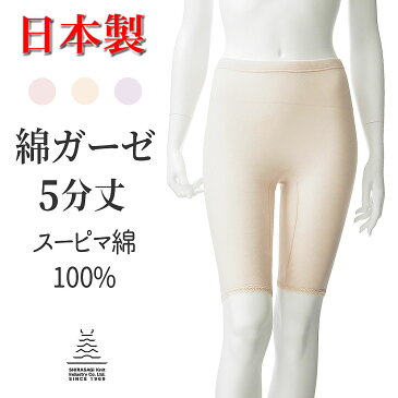メール便可能 レギンス 5分丈 レディース ガーゼ素材 綿100% 日本製 国産 婦人 女性用レギンス インナーウエア 下は、消臭糸・すいとーるCで縫製 ガーゼ素材は、肌への負担が少なく、赤ちゃんの肌着にも使われるほど 5611476-g5016b