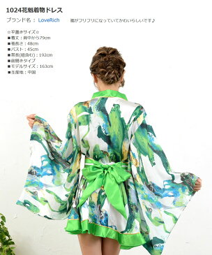 着物ミニドレス 帯付き 花魁 着物ドレス 大人気花魁着物シリーズの着物ドレス 衣装 ダンス 仮装 セクシー衣装 花魁着物 和装 5662667-1024