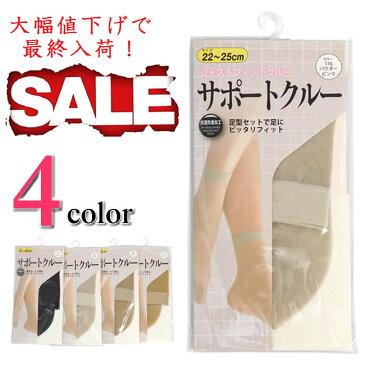 メール便可能 レディースソックス 22-25cm 抗菌防臭 サポートクルーソックス 靴下 つま先補強 即納 あったか 冷え性防止 婦人 5633583-930-63273