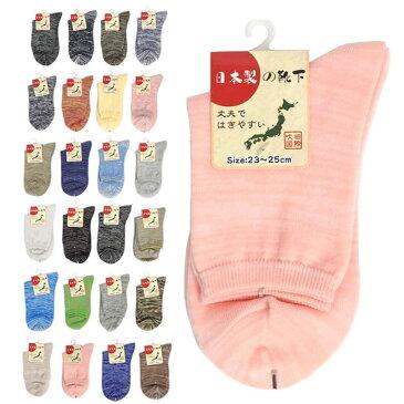 (U-X)日本製 レディースソックス 23-25cm 即納 靴下 クルーソックス 引き揃え 婦人ソックス 綿混 防寒 ネコポス発送可能 5649257-930-61282A