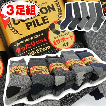 送料無料 3足組 メンズソックス 靴下 25-27cm 綿混 杢 パイルソックス 冷え性対策 防寒 あったかソックス 5697547-432-34