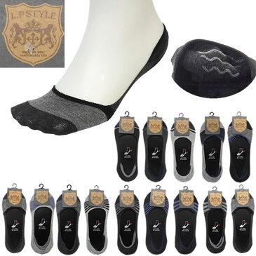 即納 フットカバー 25-27cm メンズソックス かかと内側滑り止め付 靴下 無地 ボーダー シンプル 紳士ソックス 浅履きカバーソックス 綿混 靴の中にすっぽり隠れるタイプ 春夏 ショート スニーカーソックス 6095519-930-60235