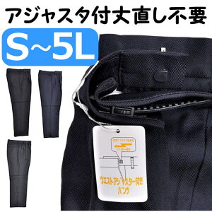 送料無料 シニア向け ズボン S〜5L 大きいサイズあり 長ズボン 前ファスナーあり 家庭洗濯OK 丈直し不要の股下69cm ロングパンツ メンズボトムス ap-5406190-S-118-69