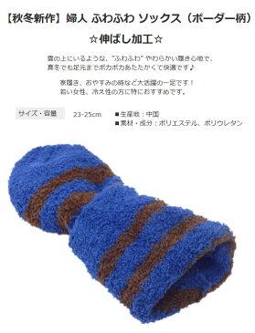 もこもこソックス レディース 靴下 23-25cm ルームソックス ボーダー柄 ふわふわ クルーソックス 防寒 あたたかソックス 冷え性対策 あったか 可愛い 6294773-330-4-4A